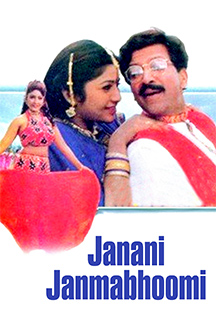 Watch Janani Janmabhoomi full movie Online - Eros Now