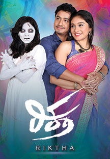 Watch Riktha full movie Online - Eros Now