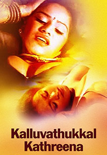 Watch Kalluvathukkal Kathreena full movie Online - Eros Now