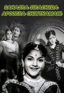 Watch Sahasra Siracheda Apoorva Chinthamani full movie Online - Eros Now