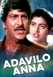 Watch Adavilo Anna full movie Online - Eros Now
