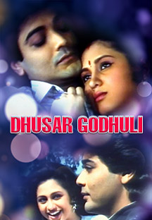 Watch Dhusar Godhuli full movie Online - Eros Now