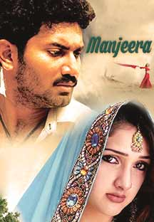 Watch Manjeera full movie Online - Eros Now