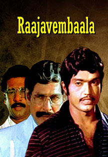 Watch Raajavembaala full movie Online - Eros Now