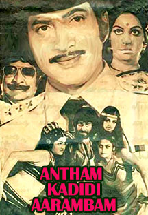 Watch Antham Kadidi Aarambam full movie Online - Eros Now