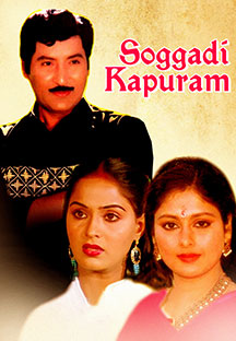 Watch Soggadi Kapuram full movie Online - Eros Now