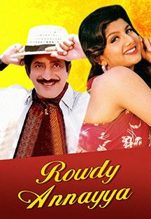 Watch Rowdy Annayya full movie Online - Eros Now