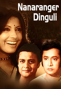 Watch Nanaranger Dinguli full movie Online - Eros Now