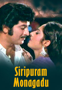 Watch Siripuram Monagadu full movie Online - Eros Now