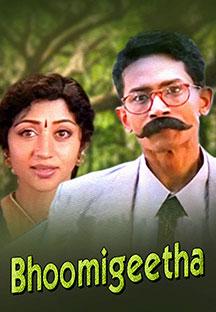 Watch Bhoomigeetha full movie Online - Eros Now