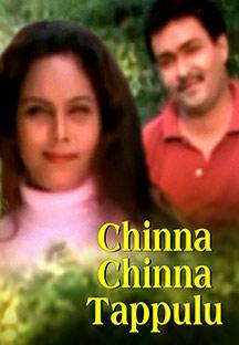 Watch Chinna Chinna Tappulu full movie Online - Eros Now