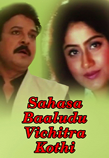 Watch Sahasa Baaludu Vichitra Kothi full movie Online - Eros Now