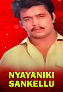 Watch Nyayaniki Sankellu full movie Online - Eros Now