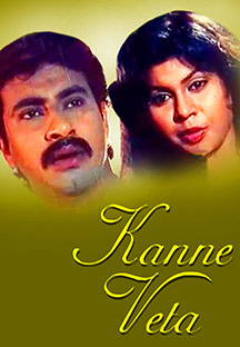 Watch Kanne Veta full movie Online - Eros Now