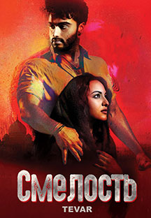 Watch Tevar - Russian full movie Online - Eros Now