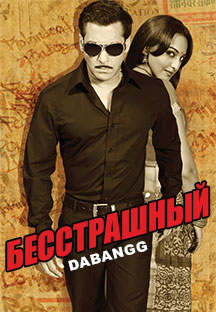 Watch Dabangg - Russian full movie Online - Eros Now