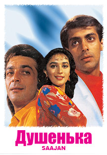 Watch Saajan - Russian full movie Online - Eros Now