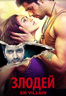 Watch Ek Villain - Russian full movie Online - Eros Now
