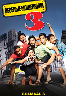 Watch Golmaal 3 - Russian full movie Online - Eros Now