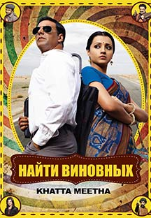 Watch Khatta Meetha - Russian full movie Online - Eros Now