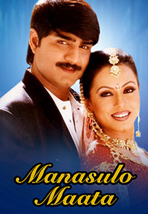 Watch Manasulo Maata full movie Online - Eros Now