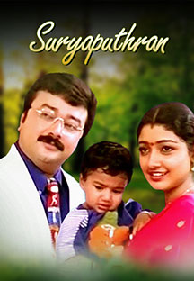Watch Suryaputhran full movie Online - Eros Now