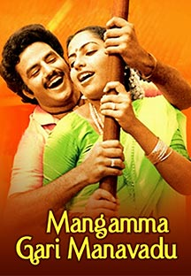 Watch Mangamma Gari Manavadu full movie Online - Eros Now