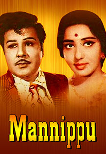 Watch Mannippu full movie Online - Eros Now