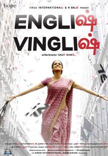 English Vinglish - Tamil