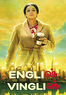 Watch English Vinglish - Tamil full movie Online - Eros Now
