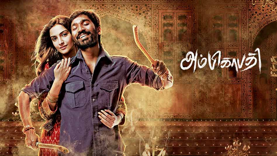 Watch Ambikapathy full movie Online - Eros Now