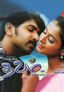 Watch Thavam - Anything For Love full movie Online - Eros Now