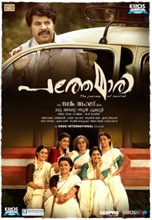 Watch Pathemari full movie Online - Eros Now