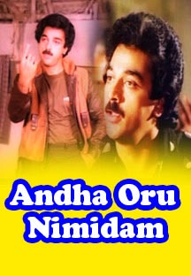 Watch Andha Oru Nimidam full movie Online - Eros Now