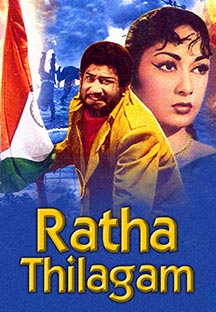 Watch Ratha Thilagam full movie Online - Eros Now