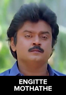 Watch Engitte Mothathe full movie Online - Eros Now