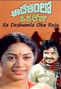 Watch Ee Desamlo Oka Roju full movie Online - Eros Now