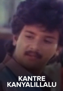 Watch Kantre Kanyalillalu full movie Online - Eros Now