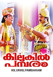 Watch Kilukkilpambaram full movie Online - Eros Now