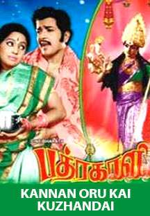 Watch Kannan Oru Kai Kuzhandai full movie Online - Eros Now