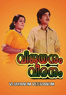 Watch Vijayanum Veeranum full movie Online - Eros Now