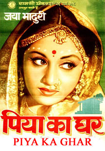 Watch Piya Ka Ghar full movie Online - Eros Now