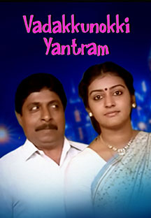 Watch Vadakkunokki Yantram full movie Online - Eros Now