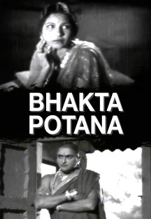 Watch Bhakta Potana full movie Online - Eros Now
