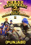 Watch Chaar Sahibzaade - Rise of Banda Singh Bahadur - Punjabi full movie Online - Eros Now