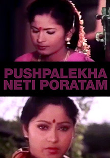 Watch Pushpalekha Neti Poratam full movie Online - Eros Now