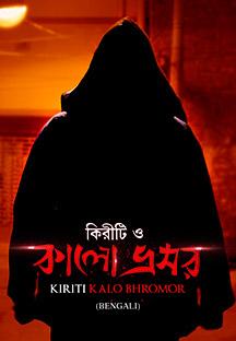 Watch Kiriti O Kalo Bhromor full movie Online - Eros Now