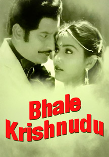 Watch Bhale Krishnudu full movie Online - Eros Now