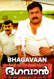 Watch Bhagavaan full movie Online - Eros Now