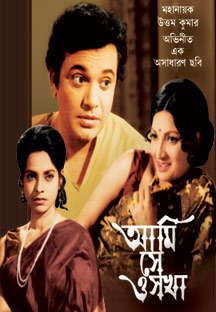 Watch Aami Shey O Sakha full movie Online - Eros Now